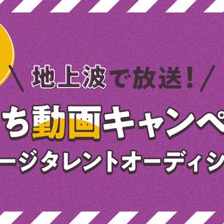 【出演】地上波で放送!おうち動画キャンペーン イメージタレント