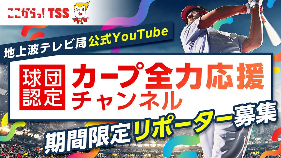 地上波テレビ公式YouTube【球団認定】カープ全力応援チャンネルリポーター&CM出演! 1位