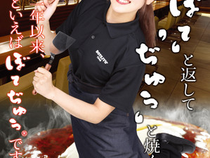 【りぷ】『ぼてぢゅう®』總本店/道頓堀 初代イメージガール就任