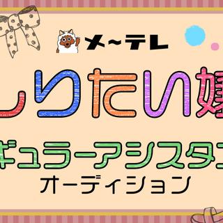 メ~テレ地上波テレビ番組「しりたい嬢」レギュラーアシスタントオーディション2位