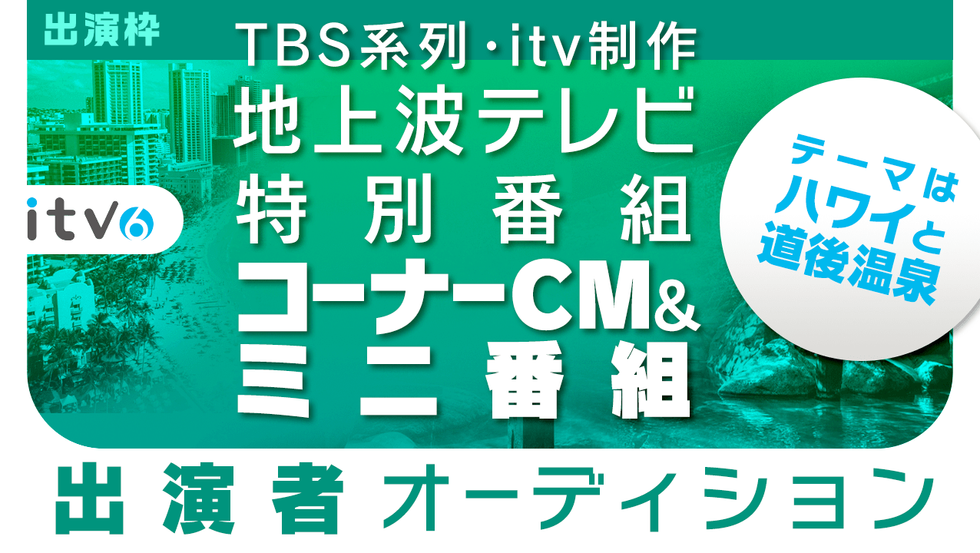 TBS系列・itvあいテレビ 特別番組コーナーCM&ミニ番組MC出演者オーディション!