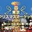 【Pandōrā】東京クリスマスマーケット2020出演決定