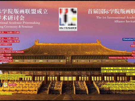 Museograbado en Beijing, China