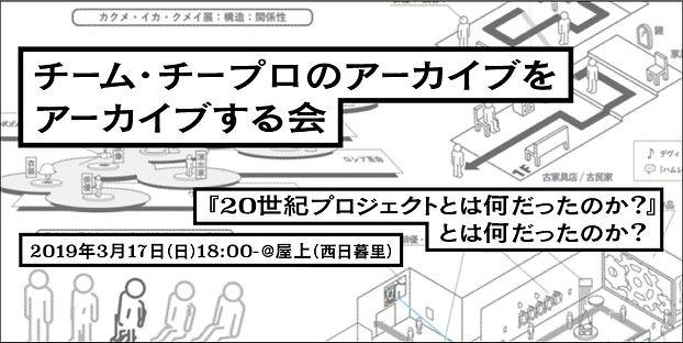 チーム・チープロのアーカイブをアーカイブする会.jpg