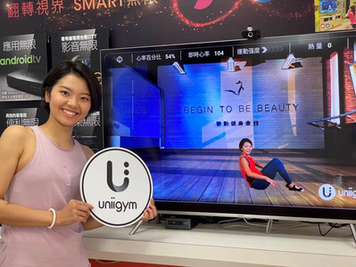 優力勁聯「Uniigym」攜手虹映科技「JoiiSports」打造智慧健身最強攻略提供民眾「防疫期間運動新對策」