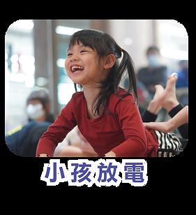 uniigym一頁式防疫活動-KID.png