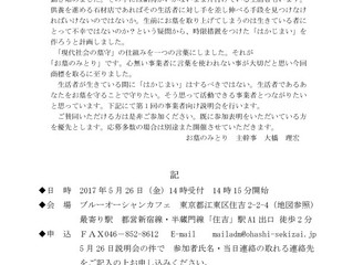 第1回事業者説明会石材業向け東京開催