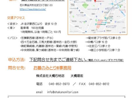 5月28日 石川県金沢市で事業者向け説明会を開催します。