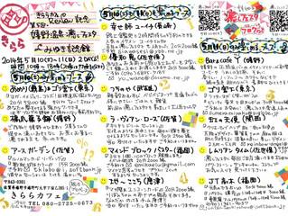 第5回 嬉野温泉癒しフェスタ 【5月10日&11日】