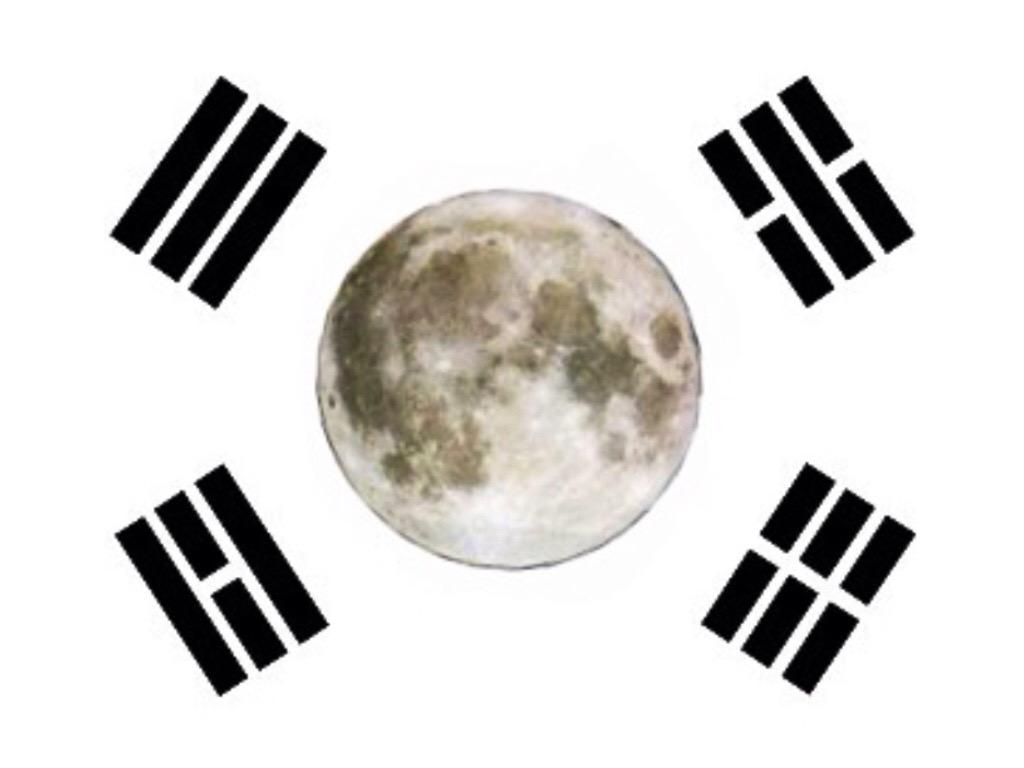 태극이 달과 같아