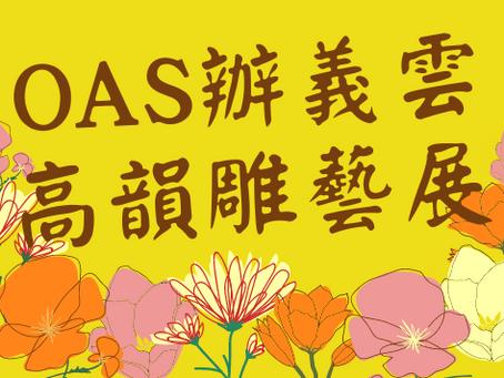 OAS辦義雲高(H.H. 第三世多杰羌佛)韻雕藝展