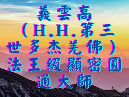 義雲高(H.H.第三世多杰羌佛)法王級顯密圓通大師