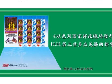 以色列國家郵政總局發行 H.H.第三世多杰羌佛的郵票 Israel Post Publishes Stamps of H.H. Dorje Chang Buddha III