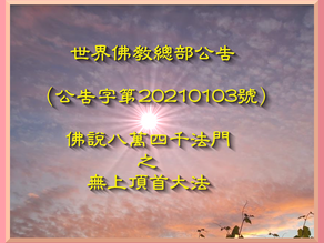 世界佛教總部公告 (公告字第20210103號)佛說八萬四千法門之無上頂首大法