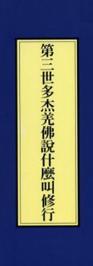 三世多杰羌佛傳的修行法