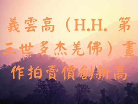 義雲高(H.H. 第三世多杰羌佛)畫作拍賣價創新高