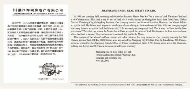 湛江海湖房地產有限公司供養被退回