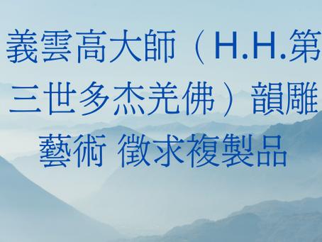 義雲高大師(H.H.第三世多杰羌佛)韻雕藝術  徵求複製品