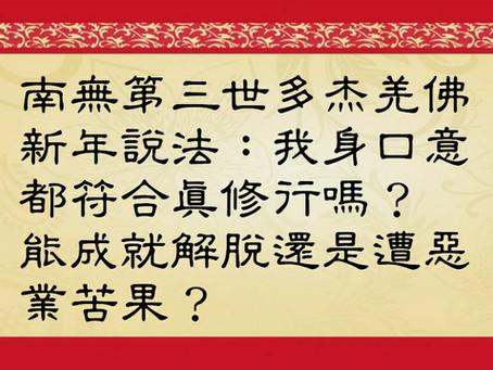 """南無第三世多杰羌佛說法:""""新年說法:我身口意都符合真修行嗎?能成就解脫還是遭惡業苦果?"""""""