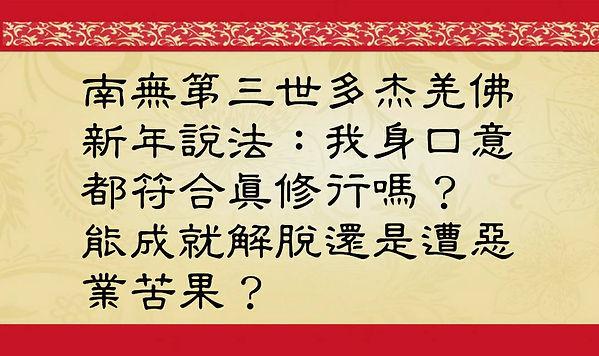 南無第三世多杰羌佛說法: 聖者不是自己和弟子說了算的, 符合考核印證,不是聖者也是聖者; 空洞佛學理論與真正的佛法是不同的領域70457.jpg