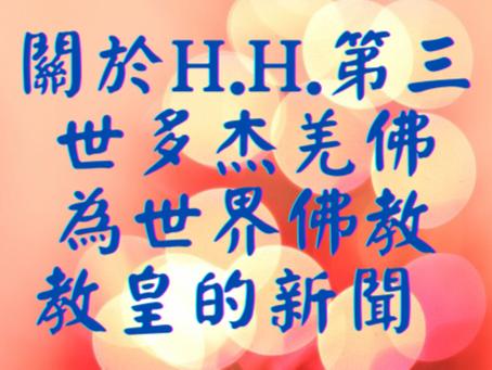 關於H.H.第三世多杰羌佛為世界佛教教皇的新聞