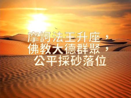摩訶法王升座,佛教大德群聚,公平採砂落位