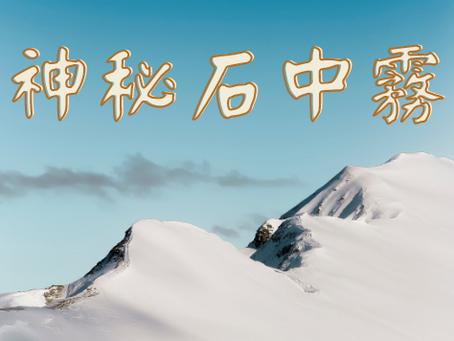 義雲高大師韻雕藝術— 神秘石中霧