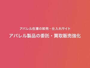 【プレスリリース】アパレル廃棄ロス削減に挑むスマセル、サプライヤー出品の委託・買取販売を強化