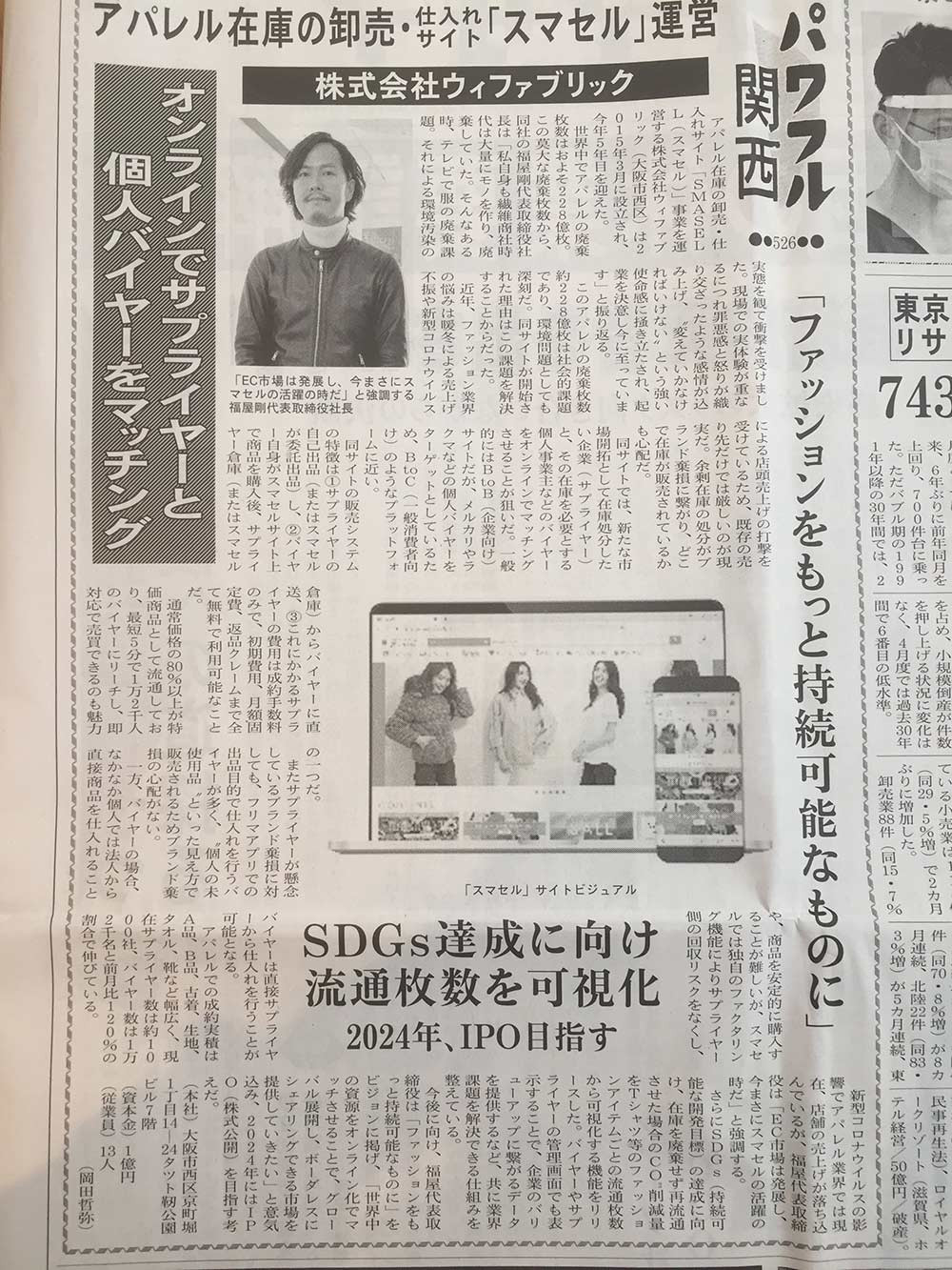 日刊経済新聞