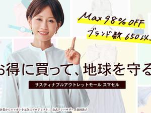 サスティナブルアウトレットモール「SMASELL」は、前田敦子さんが公式アンバサダーを務める『中小企業からニッポンを元気にプロジェクト』に参画