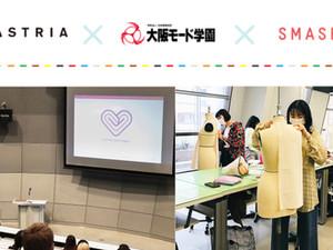 大阪モード学園・アダストリア・スマセルの3者による産学連携が始動。新4年生の授業に登壇し、アップサイクルへ初挑戦