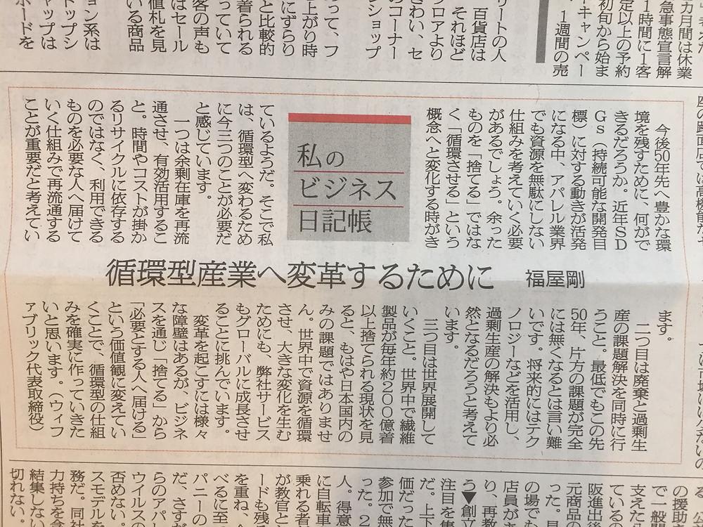 繊研新聞「私のビジネス日記帳」