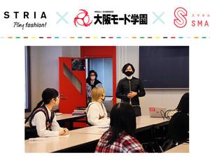 【プレスリリース】大阪モード学園・アダストリア・スマセルの3者によって、アパレル業界を担う産学連携の取り組みがスタート