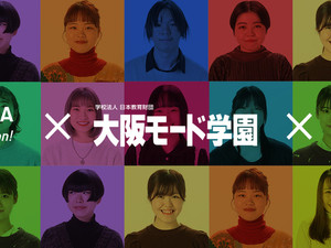 大阪モード学園・アダストリア・スマセルの3者による、サスティナブルスタイリング企画がリリース!