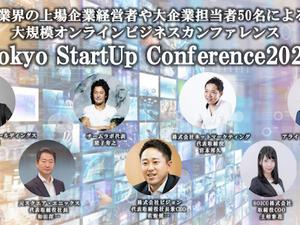 StartUp Conference2020へ弊社代表の福屋が登壇いたしました