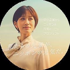 前田敦子さん_PJバナー2.png