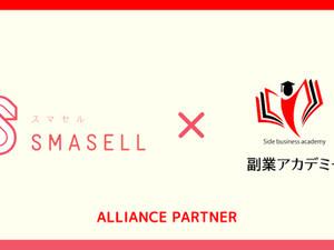サスティナブルアウトレットモール「SMASELL」と、副業が学べる日本初の専門スクール「副業アカデミー」が業務提携。