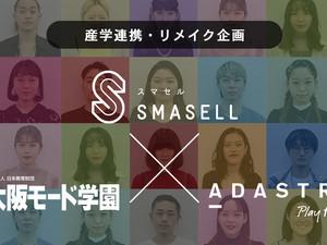 """学生たちのリメイクによる""""一点モノ""""の服が誕生。大阪モード学園・アダストリア・スマセル3者の産学連携による販売スタート。"""