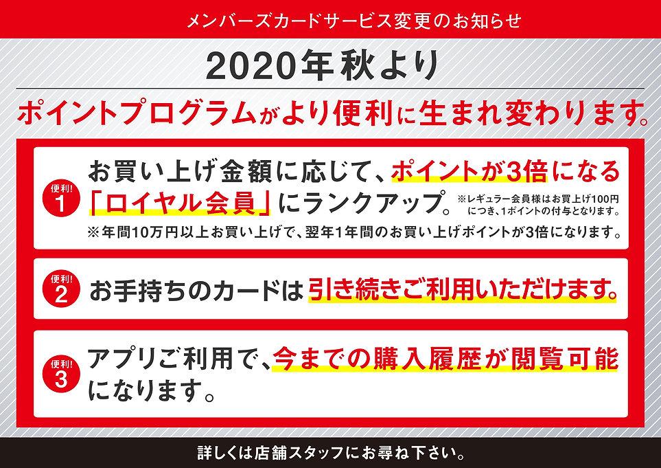 ホイントカート変更お知らせPOP_morione.ai_02.jpg