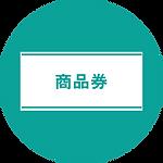 商品券_アートボード 1.png