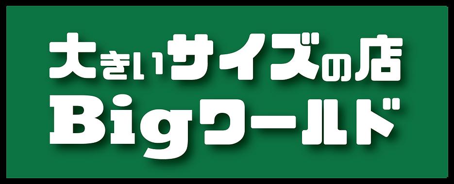 Bigワールド金沢new-01.png