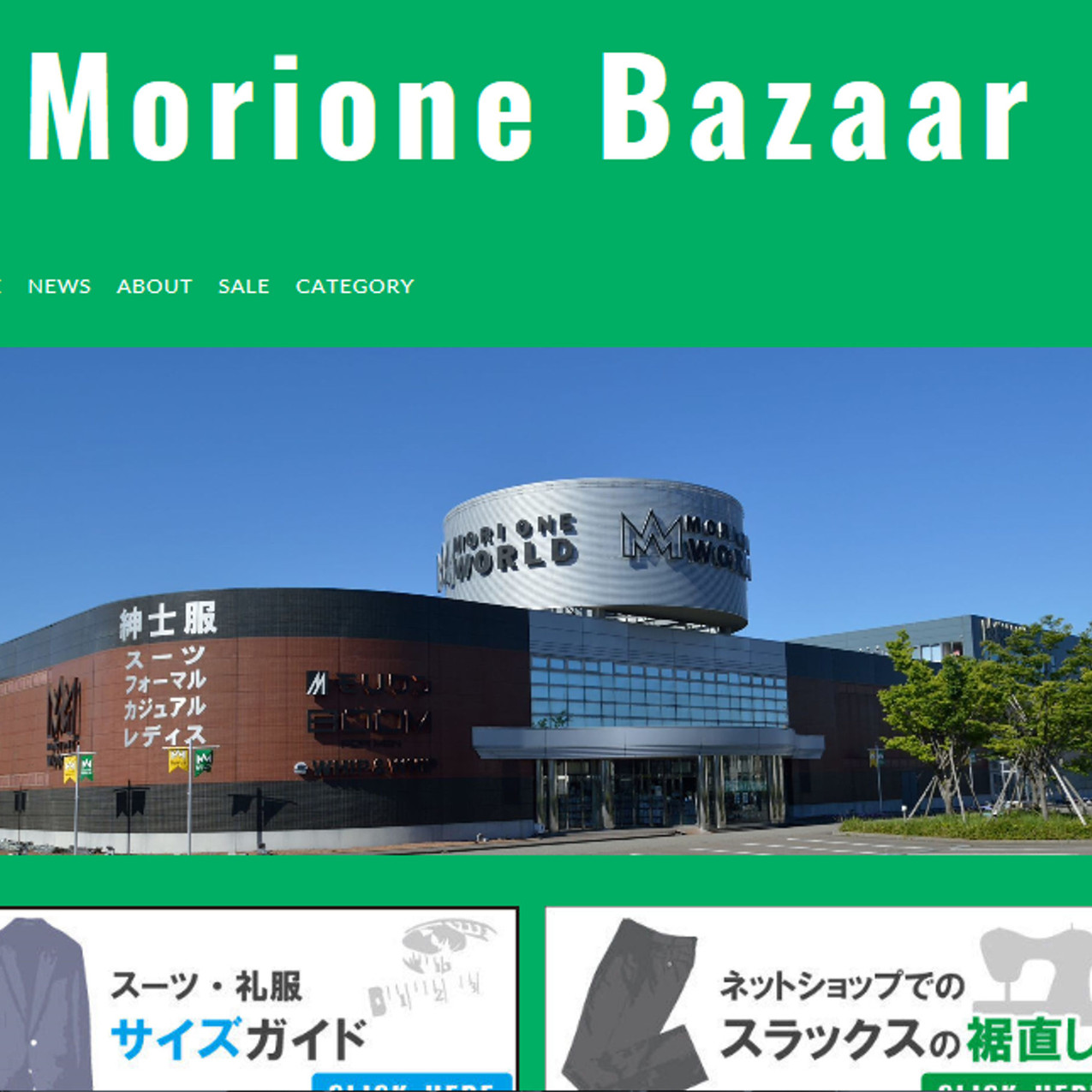 Morione Online Store
