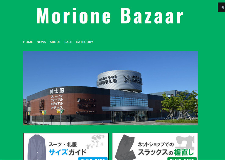 Morione World Website Online Store Debut!!(モリワンワールドオンラインストアデビュー!!)