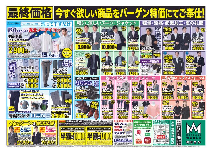 """富山本店""""今週のチラシ""""8/8~/10までのお買い得情報"""