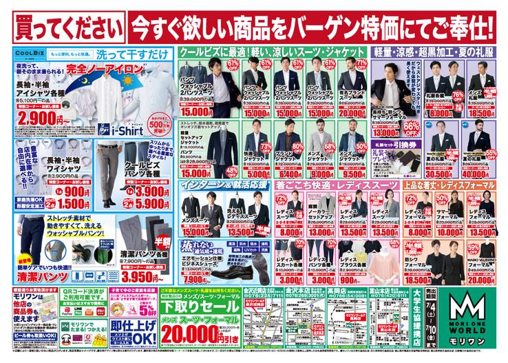 """""""今週のチラシ"""" 7/4~/10までのお買い得情報"""