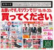 """""""今週のチラシ 7/18㈯~20㈪"""""""