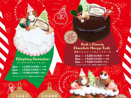 クリスマスケーキ予約開始いたしました
