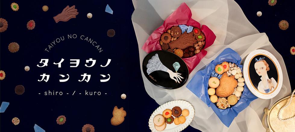 新作タイヨウノカンカン「kuro」&「shiro」