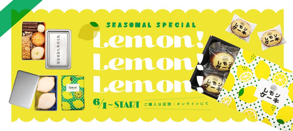 新作 タイヨウノカンカンmini銀缶「レモン」登場