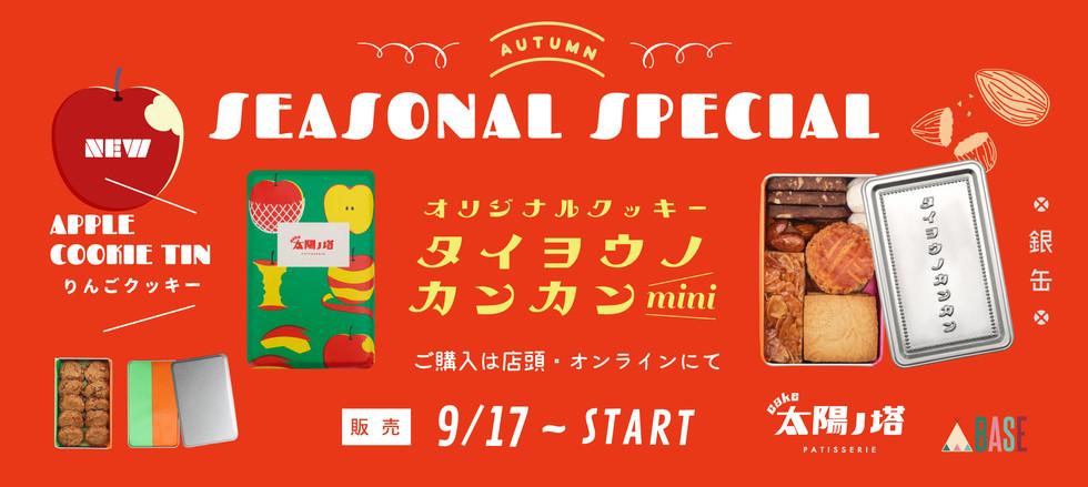 【秋限定】タイヨウノカンカン mini 銀/フロランタン&スパイスクッキー